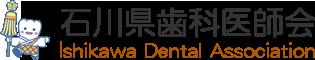 石川県歯科医師会