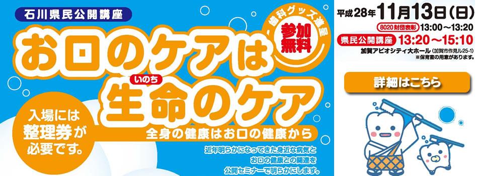 石川県民公開講座
