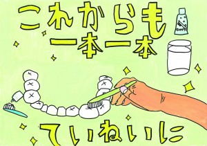 県優秀賞・金賞宝達志水町立 押水第一小学校瀬戸あかり