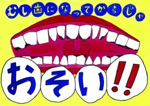 銀賞小松市立 第一小学校吉野  碧